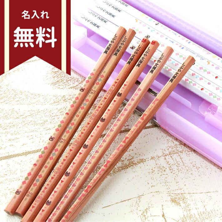 シブヤオリジナル鉛筆 2B 12本組 ファンシー 6柄 [名入れ無料・クリアケース付き] sb-pencil09