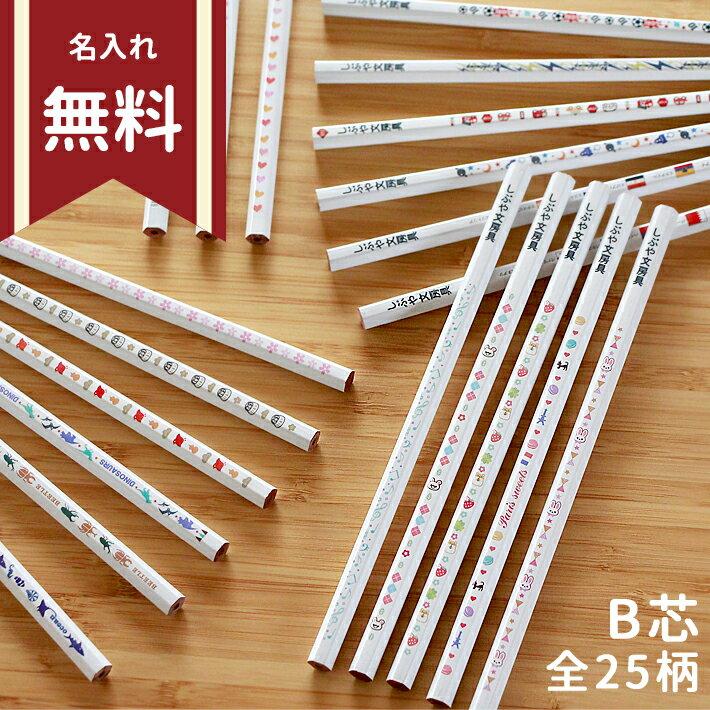 〔ゆうメールで送料無料〕シブヤオリジナル鉛筆 B芯 白軸 12本組 25柄 [名入れ無料・クリアケース付き] sb-pencil10