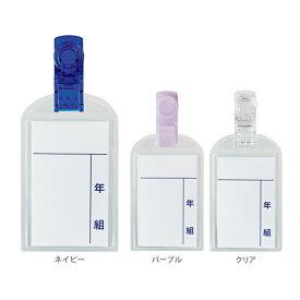 クツワ 安全名札 3カラー STAR LINE<スターライン> st125-ktu 新入学文具 [M便 1/1]