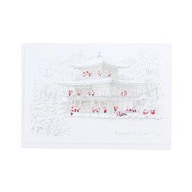 和風ミニサンタカード<クリスマスカード> 金閣寺1 SJ-2 [M便 1/1]