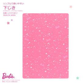 【最大1000円クーポン配布中】Barbie<バービー> 下敷き<下じき> B5サイズ SB-KPB002 バービー新入学・限定シリーズ[jithu170719a] [M便 1/10]