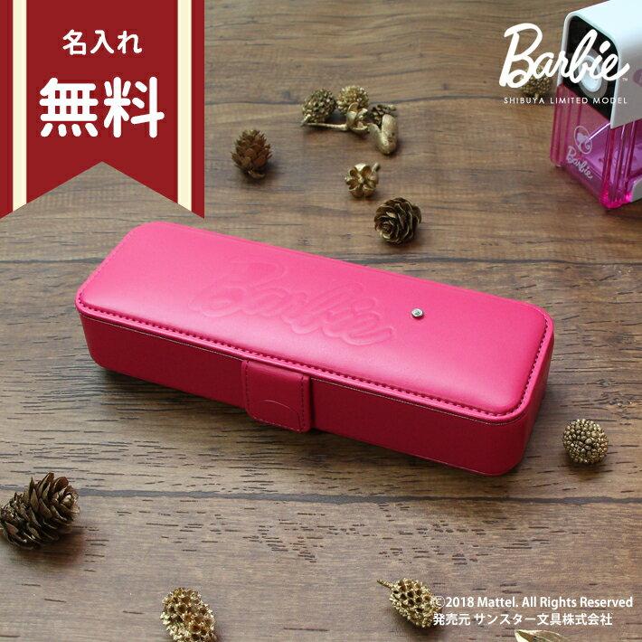 バービー COBU マグネット筆箱 <片面・ペンケース・筆入れ> シブヤオリジナル 日本製 名入れ無料 sb-ksh-001