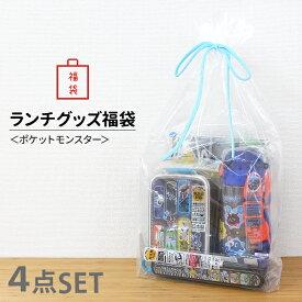 ポケモン ランチ福袋2019<ランチグッズ4点セット> 291-set