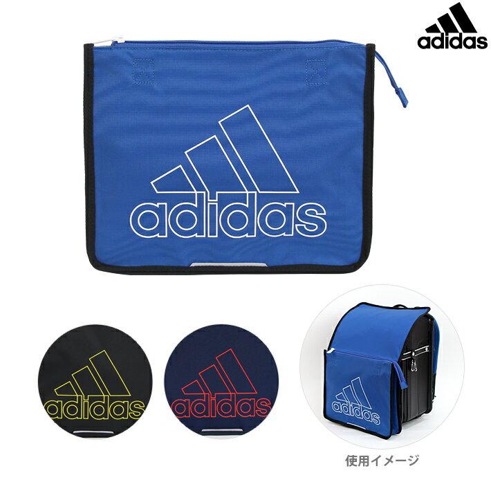 アディダス<adidas> ラクもち<ランドセルカバー> 3カラー 57274-ace
