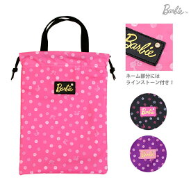 【大特価半額】Barbie<バービー> シューズケース<シューズバッグ> 3カラー 57281-ace