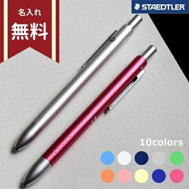 〔名入れ無料・ゆうメール送料無料〕10色 ステッドラー STAEDTLER アバンギャルドライトボールペン【多機能ペン】【ボールペン 名入れ ブランド】927AGL [M便 1/5]