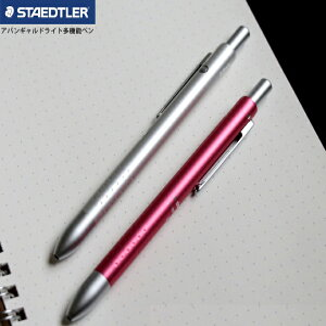 [メール便送料無料]10色 ステッドラー STAEDTLER アバンギャルドライトボールペン[多機能ペン][ボールペン 名入れ ブランド]927AGL [M便 1/5]