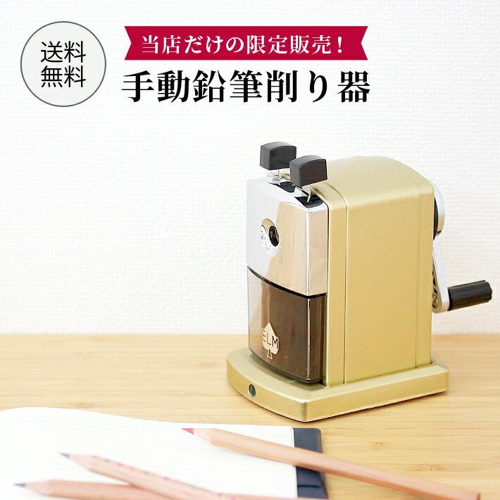 エクト 手動鉛筆削り 3カラー elm148-ect
