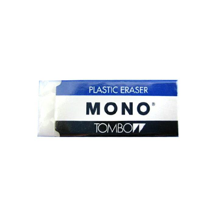 トンボ鉛筆 MONO プラスチック消しゴム (安い!) ◆◆