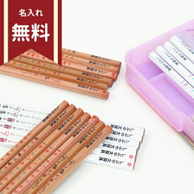 [ゆうメール送料無料]シブヤオリジナル鉛筆 2B 12本組 ファッション 4柄 [名入れ無料・クリアケース付き] sb-pencil05 [M便 1/5]