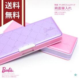 〔ゆうメールで送料無料〕Barbie<バービー> 両面筆箱<おしゃれペンケース> 2色 <バービー新入学・限定シリーズ> <日本製> 4560182210315 [M便 1/1]