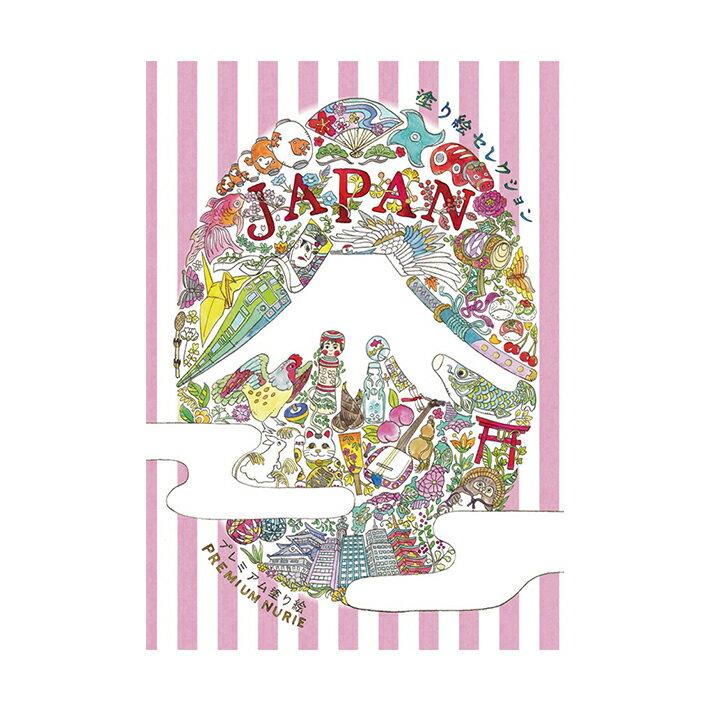 塗り絵セレクション プレミアム塗り絵 JAPAN柄  4901772290247
