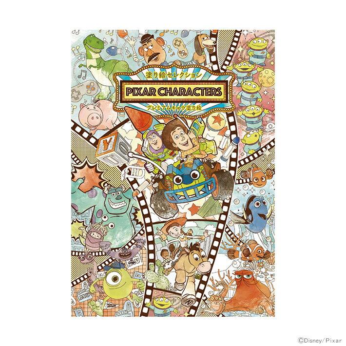 ディズニー 塗り絵セレクション プレミアムキャラ塗り絵 ピクサー柄 4901772290254 【disneyzone】