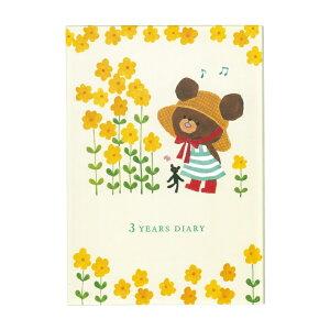 くまのがっこう 3年育児日記 ジャッキー柄 ケース付 K/G D380-08 [M便 1/1]