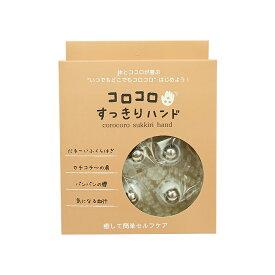 コロコロすっきりハンド クリア K-045921