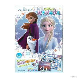 ディズニー アナと雪の女王2 たのしいあそびぬりえ 4820044A [M便 1/1] 【disneyzone】