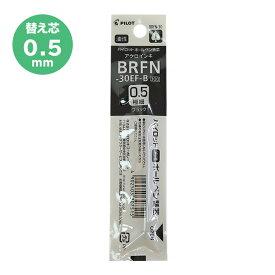 【送料無料】パイロット ボールペン替芯 0.5mm ブラック 油性 アクロインキ 替え芯 BRFN-30EF-B [M便 1/1]