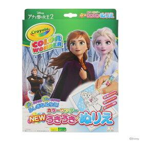 ディズニー アナと雪の女王2 NEWうきうきぬりえ カラーワンダー 4901771306949 [M便 1/1] 【disneyzone】