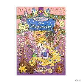 ディズニー・プリンセス ラプンツェル 塗り絵セレクション B5 4901772290261 [M便 1/3] 【disneyzone】