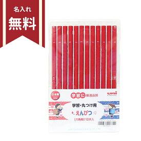 三菱鉛筆 ユニ 赤鉛筆 六角軸 12本組 4902778253311 名入れ無料 新入学文具 [M便 1/1]