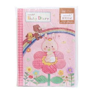 マルメロ 育児日記 FUWA-FUWA Bunny柄 BD-7111 [M便 1/1]