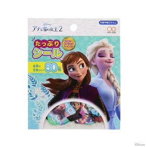 ディズニー アナと雪の女王2 たっぷりシール 4901771308493 [M便 1/1] 【disneyzone】