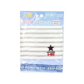 [半額] ペアマスク 2枚入り STAR柄 72316 [M便 1/1]