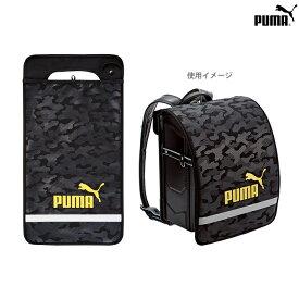 プーマ ランドセルカバー カモ柄 PM307