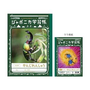 ジャポニカ学習帳 漢字練習帳 104字 B5 4901772071020 [M便 1/1]