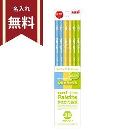 三菱鉛筆 ユニパレット かきかた鉛筆 カラーエフェクト 2B 六角軸 12本組 ひらめきサプリ 4902778270356 新入学文具 名入れ無料 [M便 1/4]