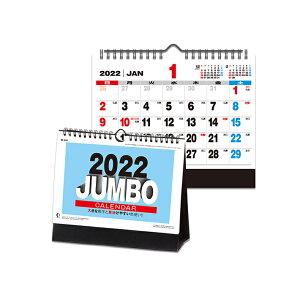 [20%OFF]卓上カレンダー ジャンボ文字 2022年 NK-8543[M便 1/1][予約販売9月上旬頃発送予定]