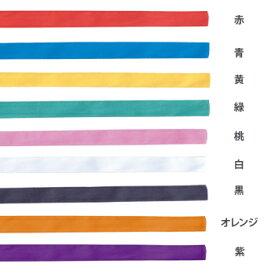 アーテック カラーはちまき 9色 artec-21-atc