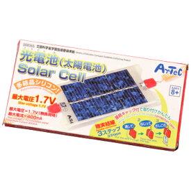 アーテック 光電池(太陽電池) 008365 [M便 1/1]