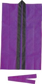 アーテック カラー不織布ロングハッピJ 子ども用 <はちまき付き> 紫 1559