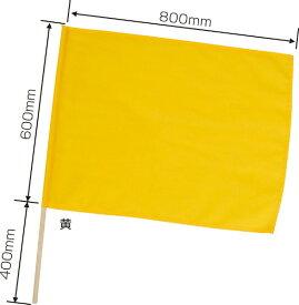 アーテック 特大旗 直径12mm 黄 2198