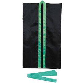 アーテック サテンロングハッピS 黒(緑襟) 子ども用 <はちまき付き> 3266