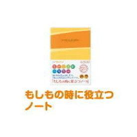 【メール便対応可】【多数メディアで大好評】 コクヨ(KOKUYO) もしもの時に役立つノート「エンディングノート」 LES-E101