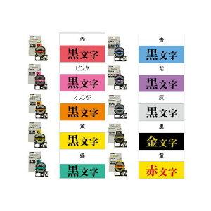 【メール便対応不可】キングジム(KING JIM) 「テプラ」PROテープカートリッジ/テプラテープ カラーラベル パステル SC 各色 4,6,9,12mm幅