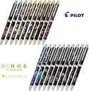 【クロネコDM便対応】パイロットPILOT ボールペン 「2+1 Miyabi Emaki (雅絵巻)」 BTHM-3SR