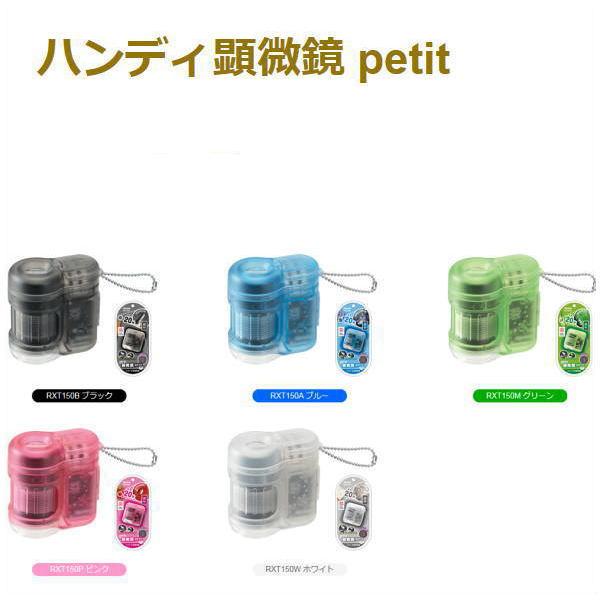【メール便対応不可】レイメイ藤井 ハンディ顕微鏡「petit」 RXT150