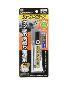【メール便対応可】セメダイン 「シューズドクターN」 ブラック 20ml HC-006