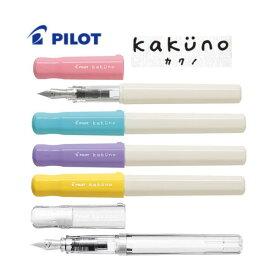 【メール便対応可】パイロット(PILOT) 万年筆 「kakuno(カクノ)」 FKA-1SR
