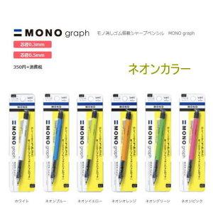 【メール便対応可】トンボ シャープペンシル「MONO graph(モノグラフ)」 ネオンカラー シャーペン DPA-134/135