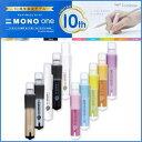 【クロネコDM便対応】トンボ鉛筆 ホルダー消しゴム MONO one 10周年限定モデル EH-SSM