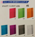 【2冊までクロネコDM便対応】 PILOT+LIHIT LAB 持ち歩きフォルダーS A5 PL-F03-40