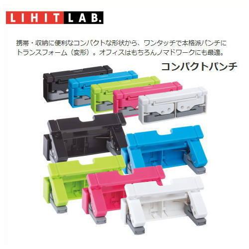 【メール便対応不可】LIHIT LAB リヒトラブ コンパクトパンチ P-1040