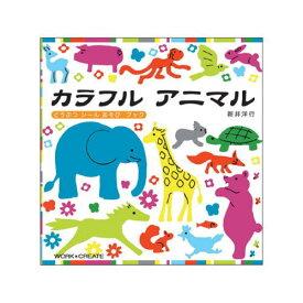 【メール便対応可】KOKUYO コクヨS&T 文具絵本シリーズ コクヨのえほん KE-WC16 カラフルアニマル
