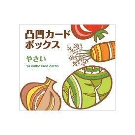 【メール便対応不可】KOKUYO コクヨS&T 文具絵本シリーズ コクヨのえほん KE-WC41-2凸凹カードボックス やさい