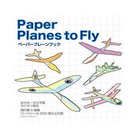 【メール便対応可】KOKUYO コクヨS&T 文具絵本シリーズ コクヨのえほん KE-WC40ペーパープレーンブック