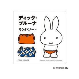 【メール便対応可】KOKUYO コクヨS&T 文具絵本シリーズ コクヨのえほん KE-DB1ディック・ブルーナ そうさくノート
